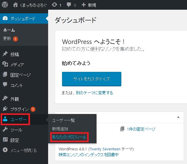 WordPress パスワード設定